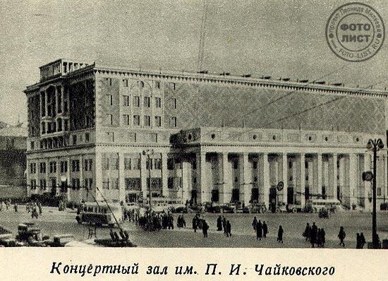 Концертный зал им. П.И.Чайковского построен по проекту архитекторов Д.Чечулина* и К.Орлова в 1940 году.